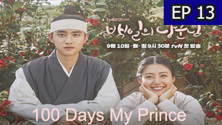 100 Days My Prince Episode 13 with English Subtitle
