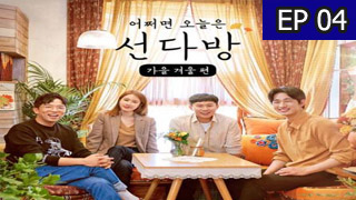 Blind Date Cafe – Fall Winter Episode 4 with English Subtitle