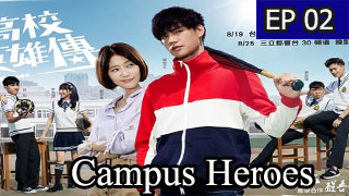 Campus Heroes Episode 2 with English Subtitle