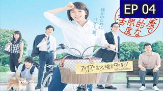 Caseworker's Diary Episode 4 with English Subtitle