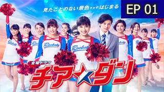 Cheer dance Episode 1 with English Subtitle