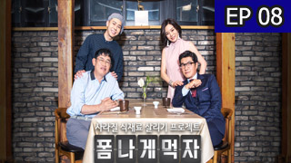 Eat in Style Episode 8 with English Subtitle