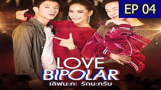 Love Bipolar (2018) Episode 4 with English Subtitle