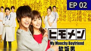 My Moochy Boyfriend Episode 2 with English Subtitle