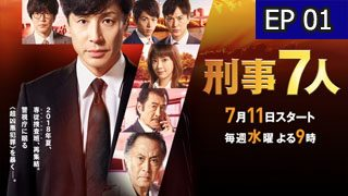Seven Detectives S4 Episode 1 with English Subtitle