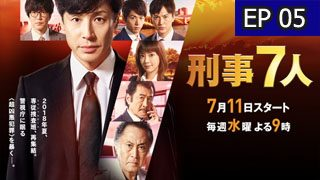 Seven Detectives S4 Episode 5 with English Subtitle