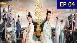 The Eternal Love 2 Episode 4 with English Subtitle