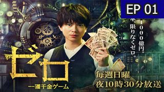 Zero: The Bravest Money Game Episode 1 with English Subtitle