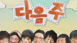 1 Night 2 Days Season 3 Episode 262 Eng Sub