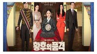 The Last Empress Episode 19
