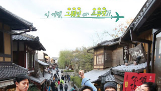Thrifter's Guide to Luxurious Travels Episode 63 English Subbed