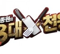 baek-jong-won-s-top-3-chef-king-poster-20160224-320x180