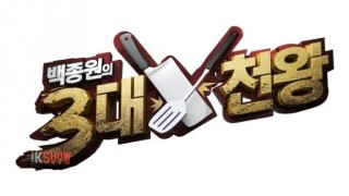 Baek Jong Won's Top 3 Chef King Ep 168