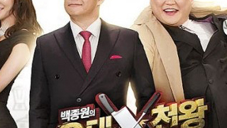 Baek Jong Won's Top 3 Chef King Episode 168 Eng Sub