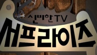 Surprise Mystery TV Episode 851 Eng Sub
