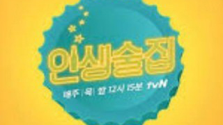 Tipsy Talk Episode 108 Eng Sub