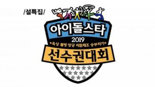 2019 Idol Star Athletics Championships Episode 4