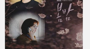 One Spring Night (2019) Episode 32 English Sub