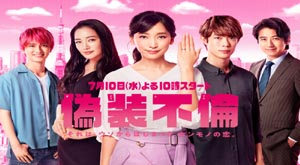 Fake Affair (Gisou Furin) Episode 6 English Subs