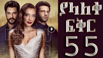 Yalaleke Fikir Part 55 | Kana TV Drama