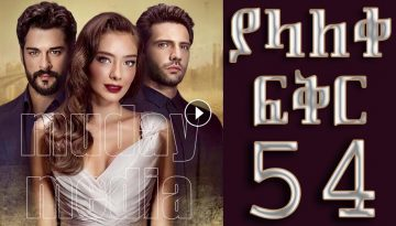 Yalaleke Fikir Part 54 | Kana TV Drama
