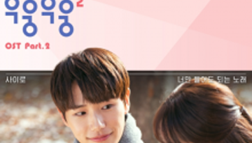 Woo Woong Woong Season 2 Episode 3 English Sub