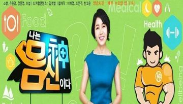 Body God Episode 262 English Sub