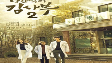Romantic Doctor, Teacher Kim 2 Episode 8 English Sub