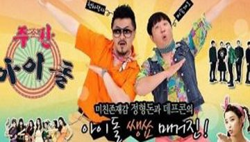 Weekly idol Episode 447 English sub