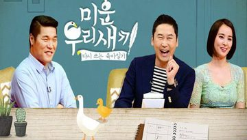 Mom's Diary – My Ugly Duckling Episode 181 English SUB