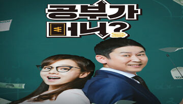 What is Study? Episode 15 ENGLISH SUB