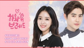 How Are You Bread Episode 3 English SUB