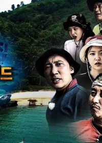 Law of the Jungle.