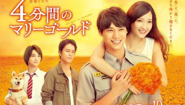 Marigold in 4 minutes (4-punkan no Marigold) Episode 5 English SUB