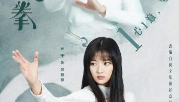 Sweet Tai Chi Episode 17 English SUB