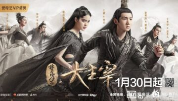 The Great Ruler Episode 18 English Sub