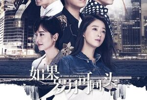 If Time Flows Back Episode 2 ENGLISH SUB