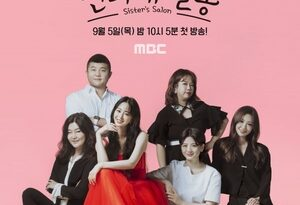 Sister's Salon (2019) Episode 15 English SUB