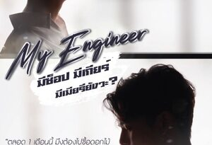 My Engineer Episode 3 English SUB