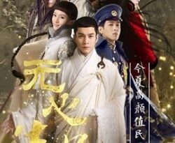 WuXin: The Monster Killer Season 3 Episode 16 ENGLISH SUB
