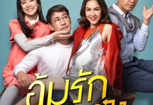 Oum Rak Game Luang Episode 1 English SUB