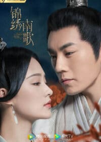 The Song of Glory Episode 12